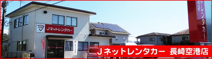 長崎空港店