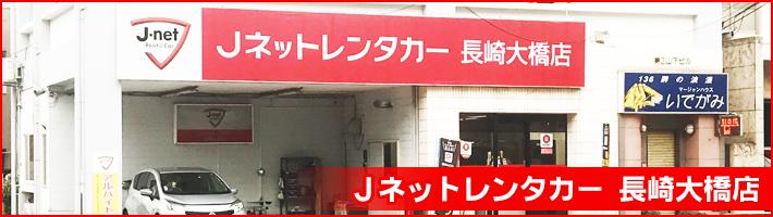 長崎大橋店