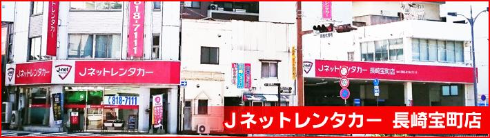 長崎宝町店