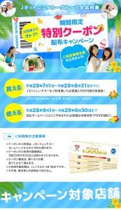 coupon_sum16_670xlong